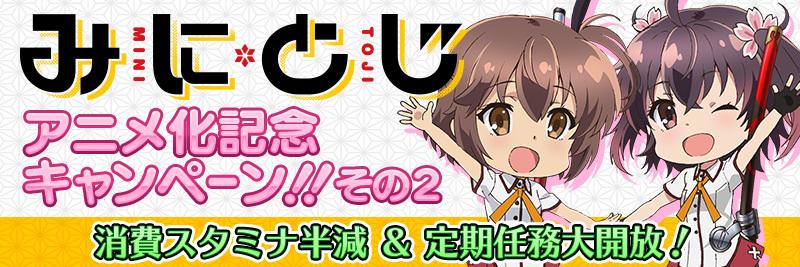 『みにとじ』アニメ化記念キャンペーン!<その2>