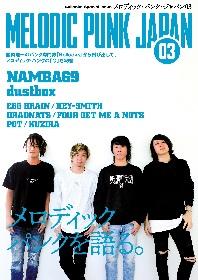 NAMBA69 『メロディック・ パンク・ジャパン』表紙巻頭特集でバンド内の意識革命明かす