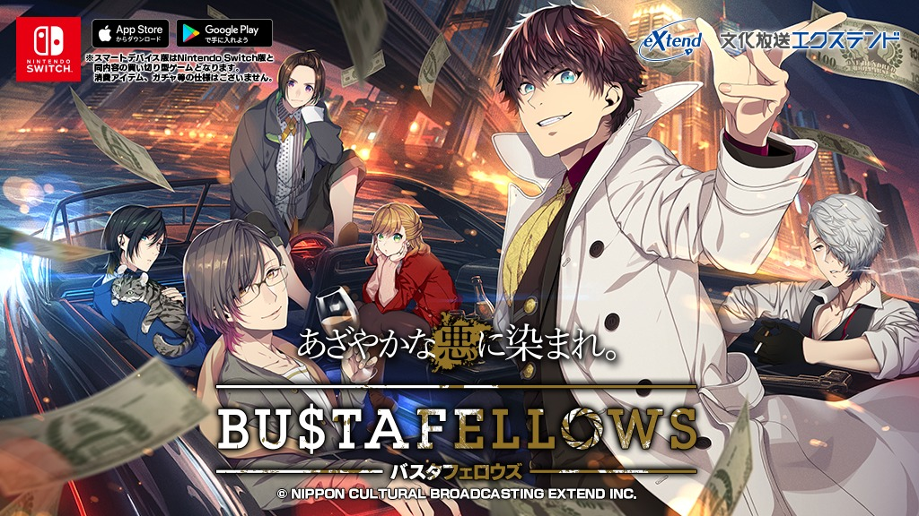『BUSTAFELLOWS(バスタフェロウズ)』キービジュアル (C)NIPPON CULTURAL BROADCASTING EXTEND INC.