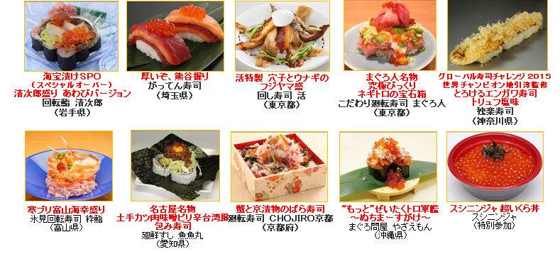 全国回転寿司デカ盛り寿司フェスタ