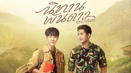 タイドラマ『A Tale of Thousand Stars』がテラサで日本初配信決定、関東ローカルで第1話の地上波放送も