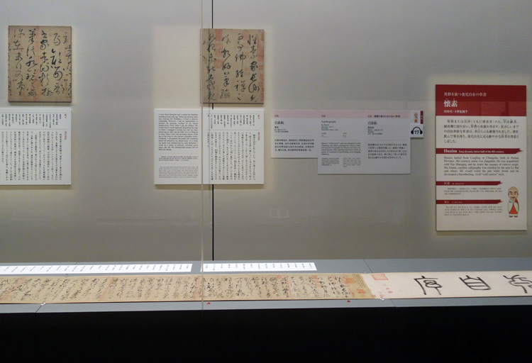 懐素筆《自叙帖》唐時代・大暦12年(777)台北國立故宮博物院蔵