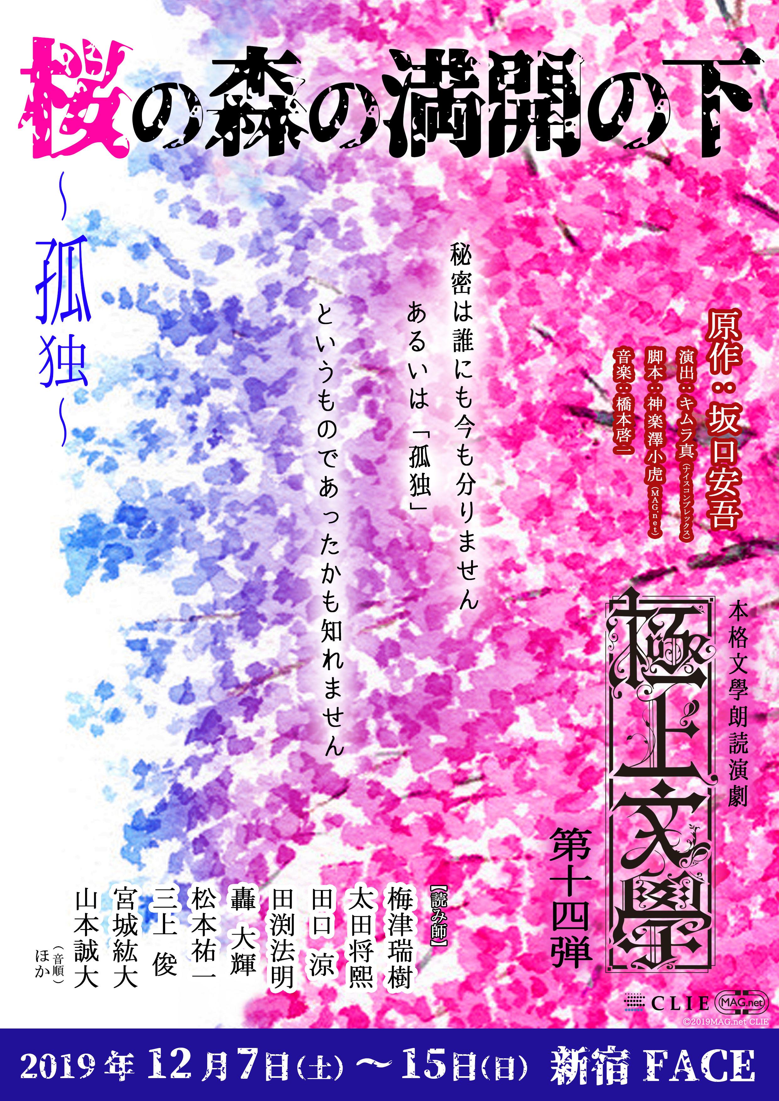 本格文學朗読演劇 極上文學第14弾「『桜の森の満開の下』~孤独~」