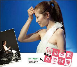 横町慶子さんインタビュー 舞台作品『生命の泉は汝とともに有り』2013年演劇ぶっく12月号より