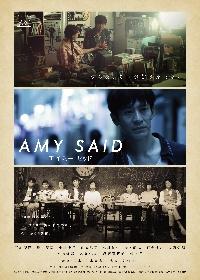 三浦誠己主演、渋川清彦、村上虹郎、渡辺真起子らの個性がぶつかり合う群像劇  映画『AMY SAID エイミー・セッド』が公開へ