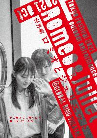 阿久津仁愛・川原琴響出演 青木豪演出による『野外劇 ロミオとジュリエット イン プレイハウス』を上演