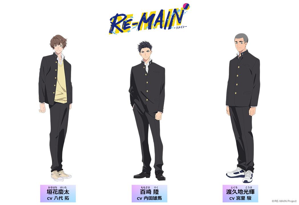 「RE-MAIN」キャラ紹介第3弾 (c) RE-MAIN Project