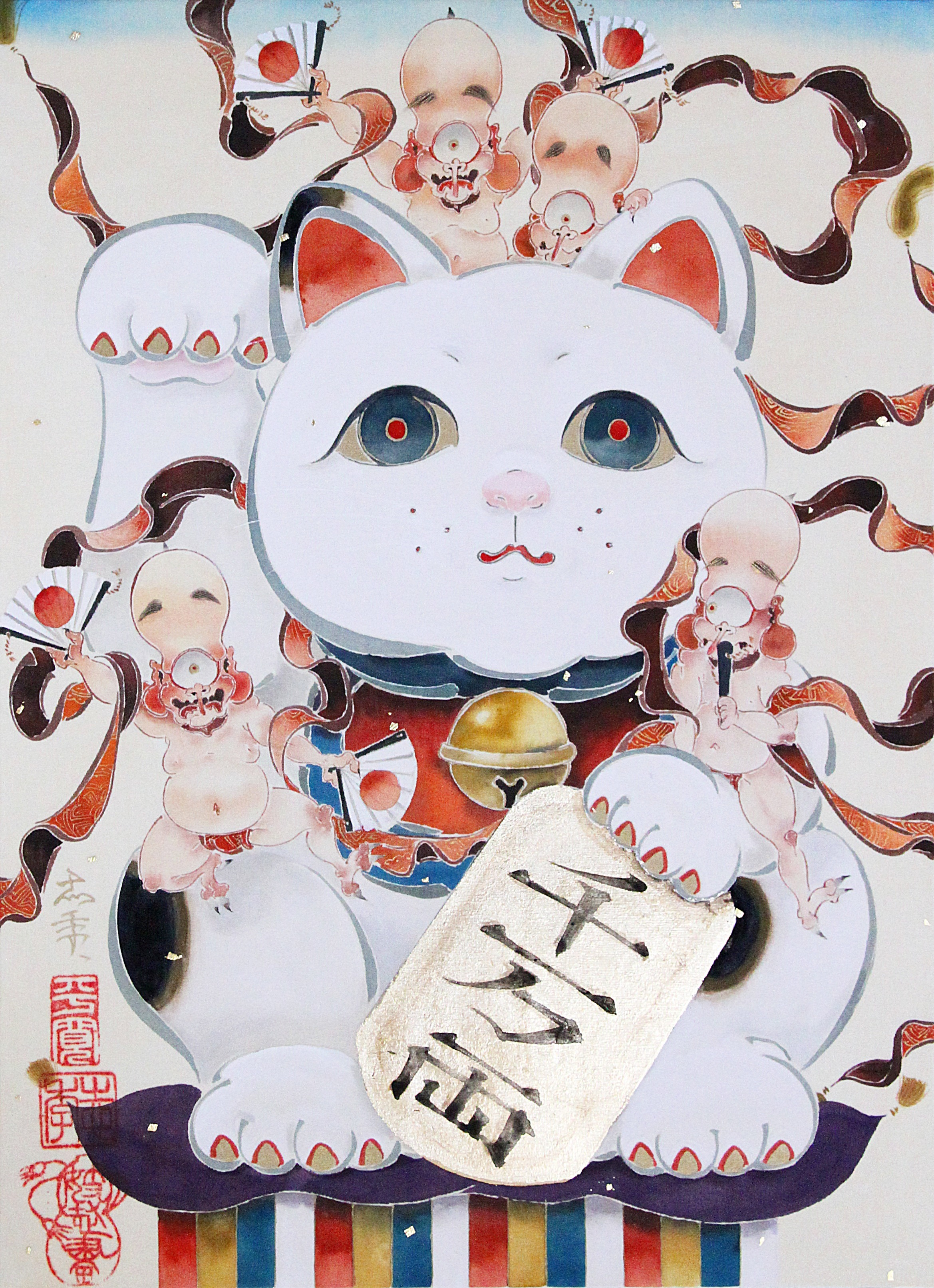 平良志季《招き猫に壱目様》4号