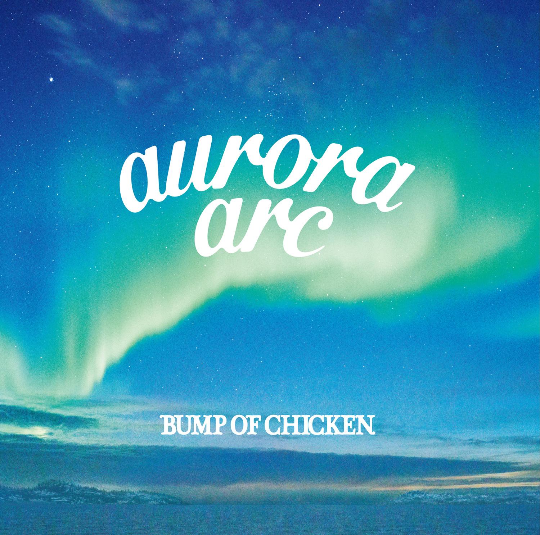 『aurora arc』初回限定盤