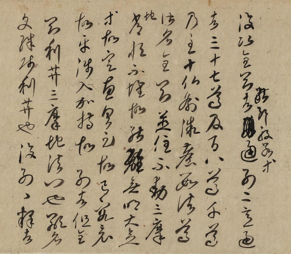 国宝 金剛般若経開題残巻(部分) 空海筆 平安時代・9世紀 京都国立博物館蔵