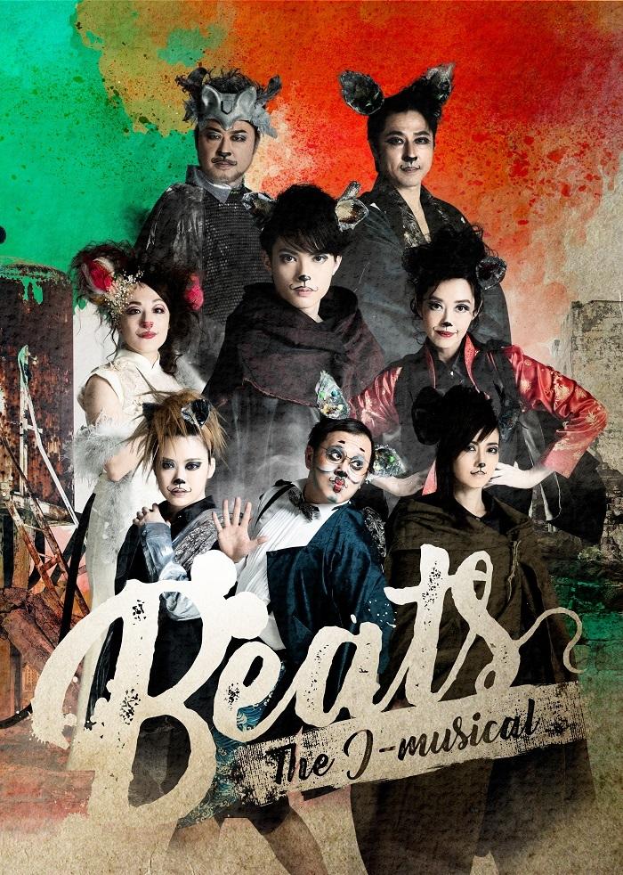 『Beats~クマネズミの未来ミッション~』