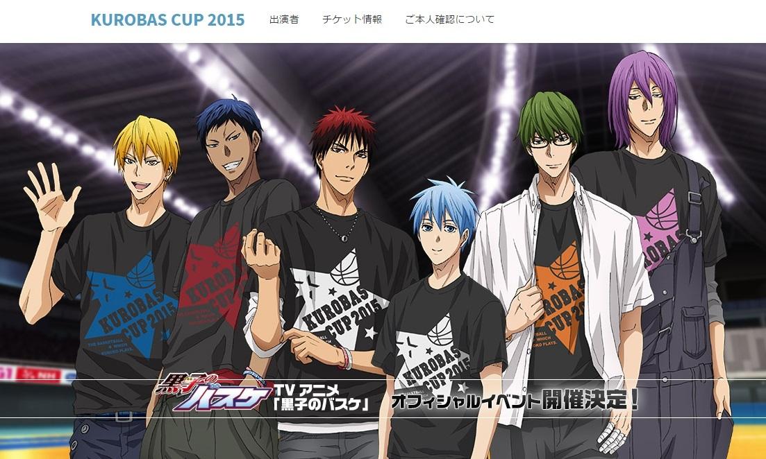 『KUROBAS CUP 2015』公式サイトよりスクリーンショット引用  (C) 藤巻忠俊/集英社・黒子のバスケ製作委員会