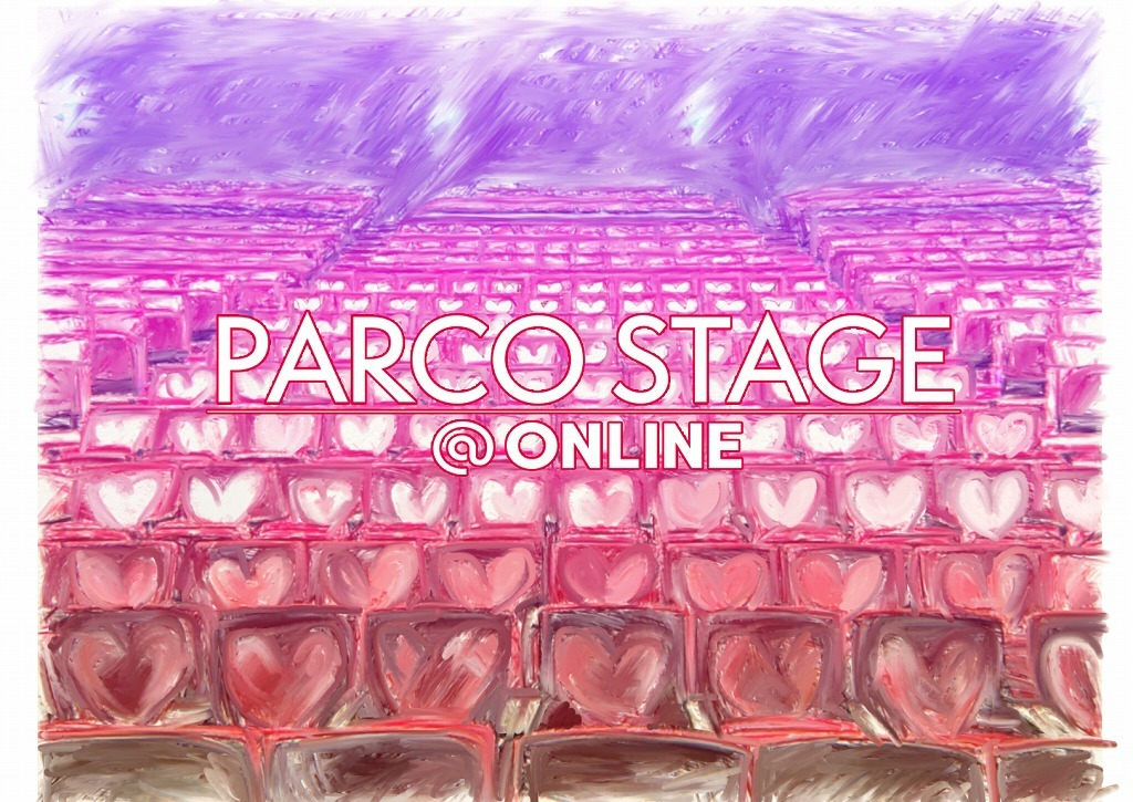 『PARCO STAGE @ONLINE』