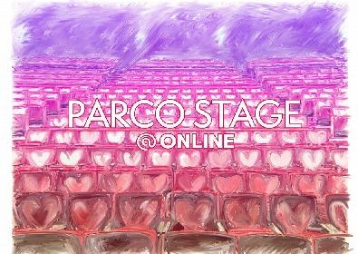 PARCO劇場が、新たな演劇プロジェクト『PARCO STAGE @ONLINE』を始動 藤田俊太郎・井上芳雄・坂本真綾も参加