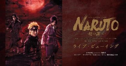 『NARUTO-ナルト-』〜暁の調べ〜 国内公演千秋楽のライブ・ビューイングが決定