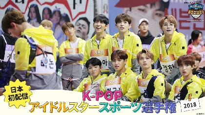 BTS(防弾少年団)、TWICE、EXOらK-POPアイドルが総出演 『K-POPアイドルスタースポーツ選手権』をdTVで日本初配信
