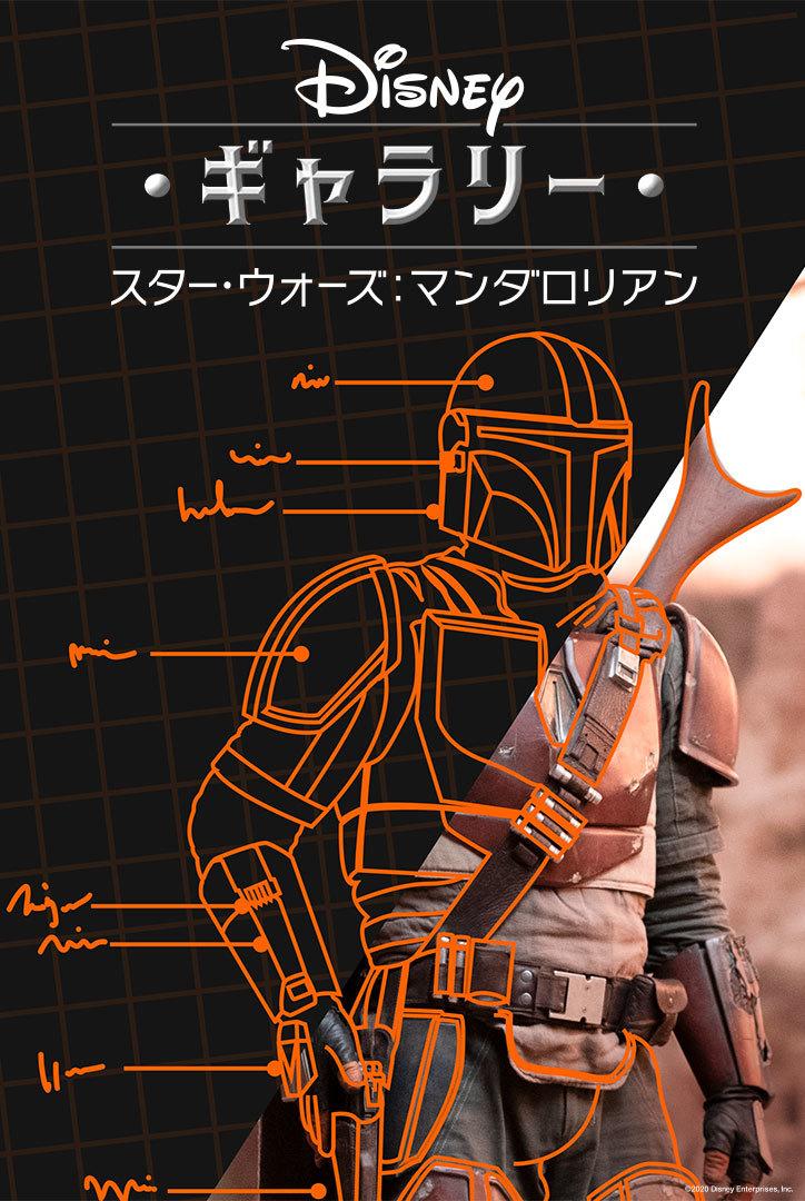『ディズニー・ギャラリー/スター・ウォーズ:マンダロリアン』 (C)2020 Lucasfilm Ltd.