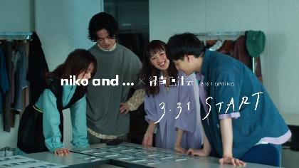 緑黄色社会、「niko and …」2021年春のシーズンプロモーションで春の名曲をカバー ティザーサイトも公開に