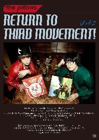 the pillows 再現ツアー第2弾は1999年発売『RUNNERS HIGH』と『HAPPY BIVOUAC』