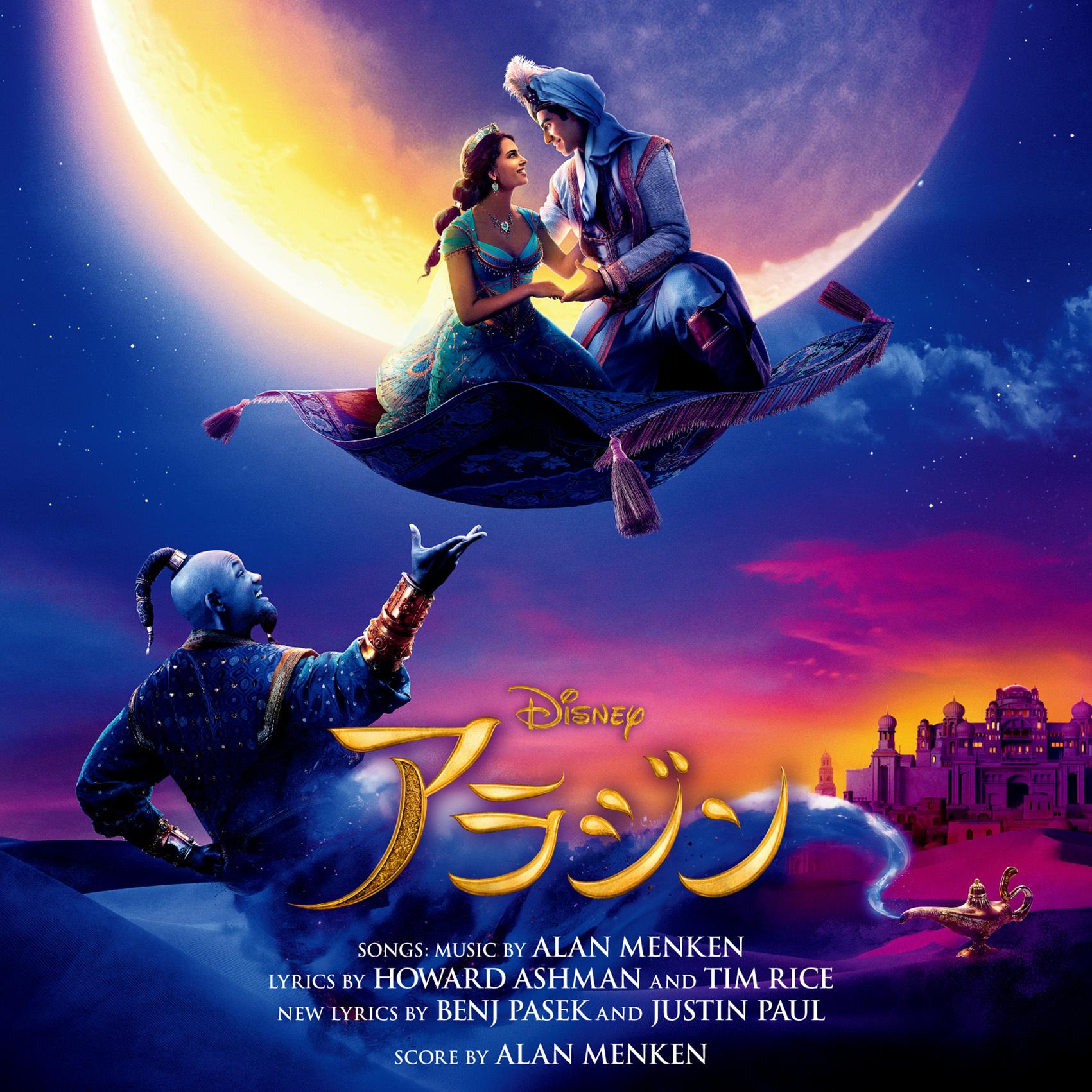 「アラジン オリジナル・サウンドトラック 日本語盤」 ウォルト・ディズニー・レコード (C) 2019 Disney Enterprises, Inc.