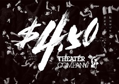 秋元康プロデュース・劇団4ドル50セントがファンイベントを開催