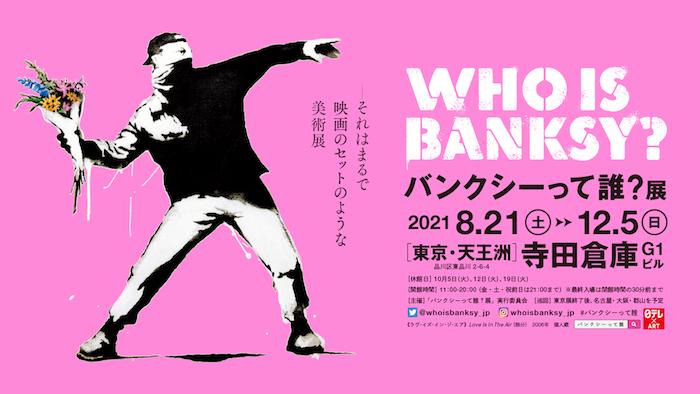 『バンクシーって誰? 展』
