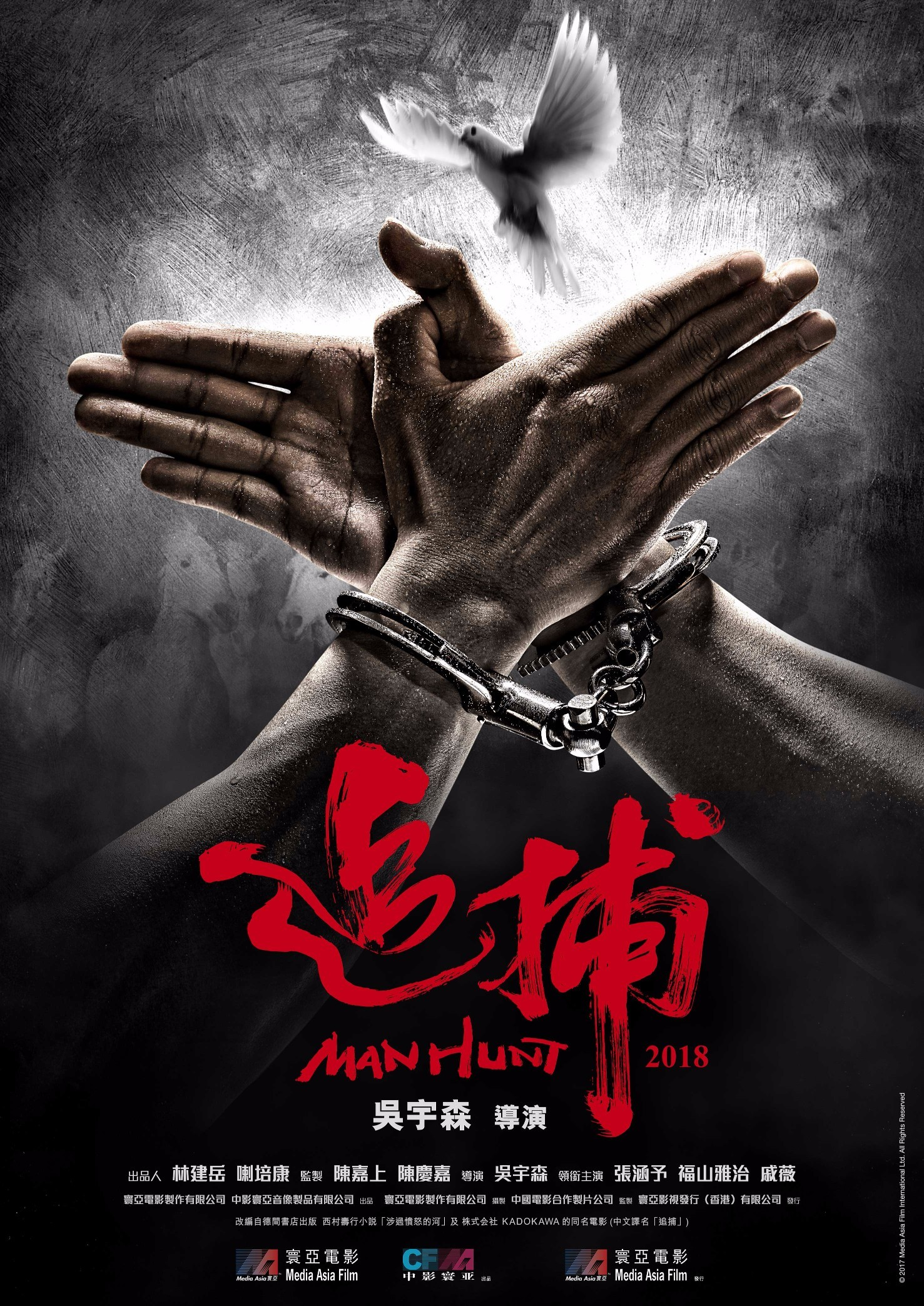 映画『追捕 MANHUNT(原題)』ティザーポスター 2017 Media Asia Film international Ltd. All Rights Reserved