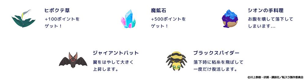 (C)川上泰樹・伏瀬・講談社/転スラ製作委員会