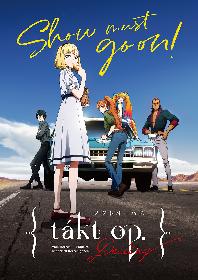 TVアニメ『takt op.Destiny』オープニング主題歌 ryo (supercell) feat. まふまふ, gaku「タクト」配信決定
