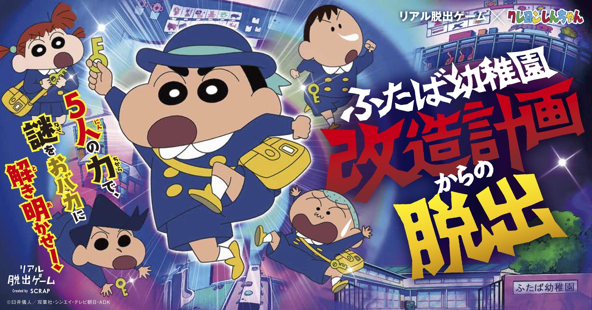 (C)臼井儀人/双葉社・シンエイ・テレビ朝日・ADK (C)SCRAP