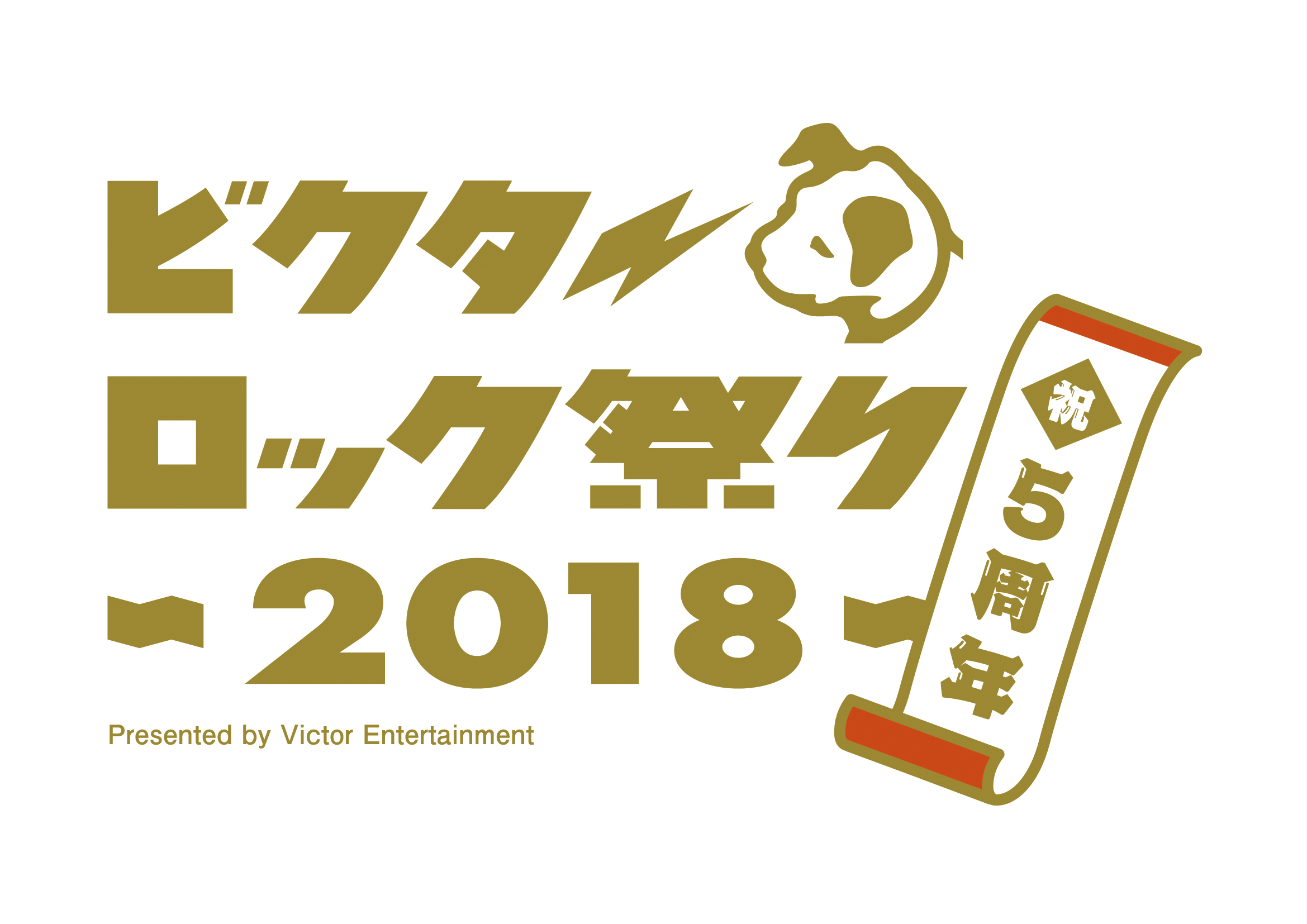 「ビクターロック祭り2018」ロゴ