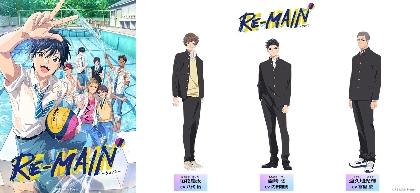内田雄馬・八代拓・宮里駿、西田征史×MAPPAの水球アニメ『RE-MAIN』に出演 7/3放送スタート