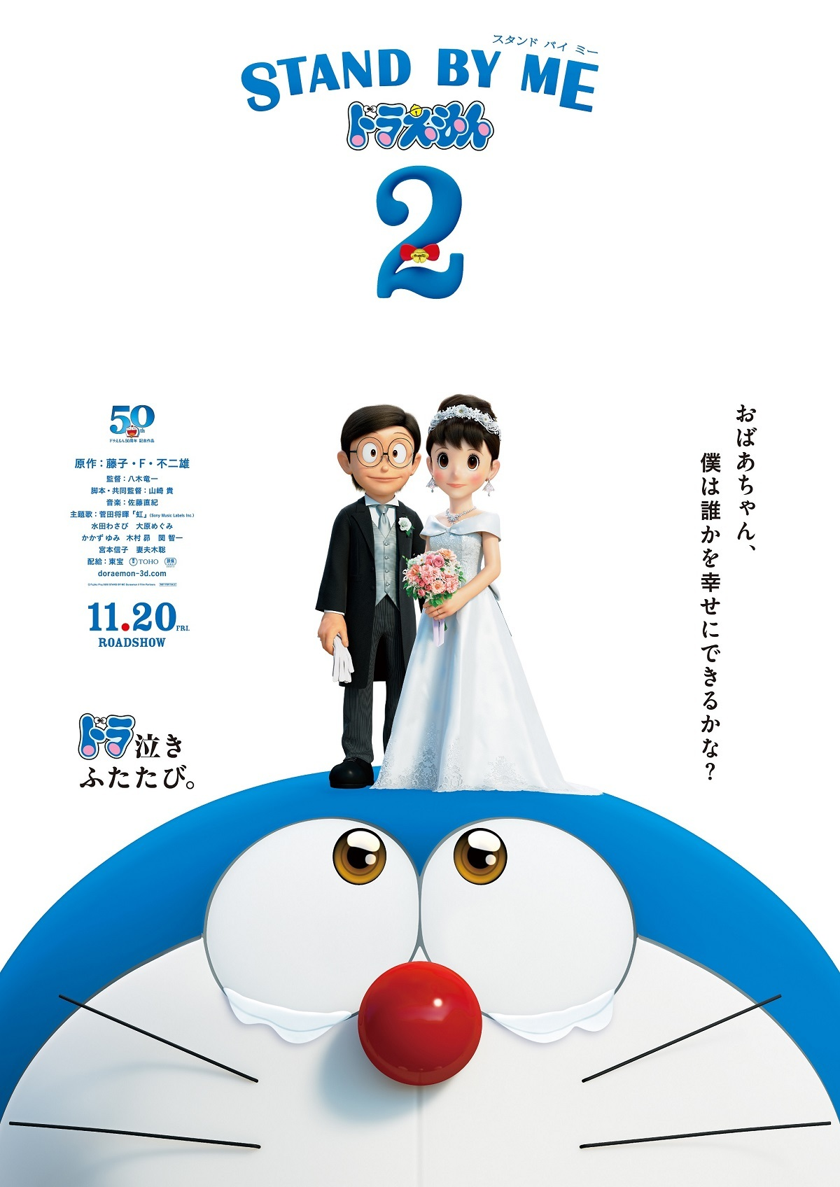 ©Fujiko Pro/2020 STAND BY ME Doraemon 2 Film Partners