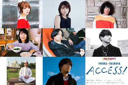 FM802 × TSUTAYA ACCESS!キャンペーンソング「メロンソーダ」参加シンガーはaiko、橋本絵莉子、はっとり、藤原聡らが参加