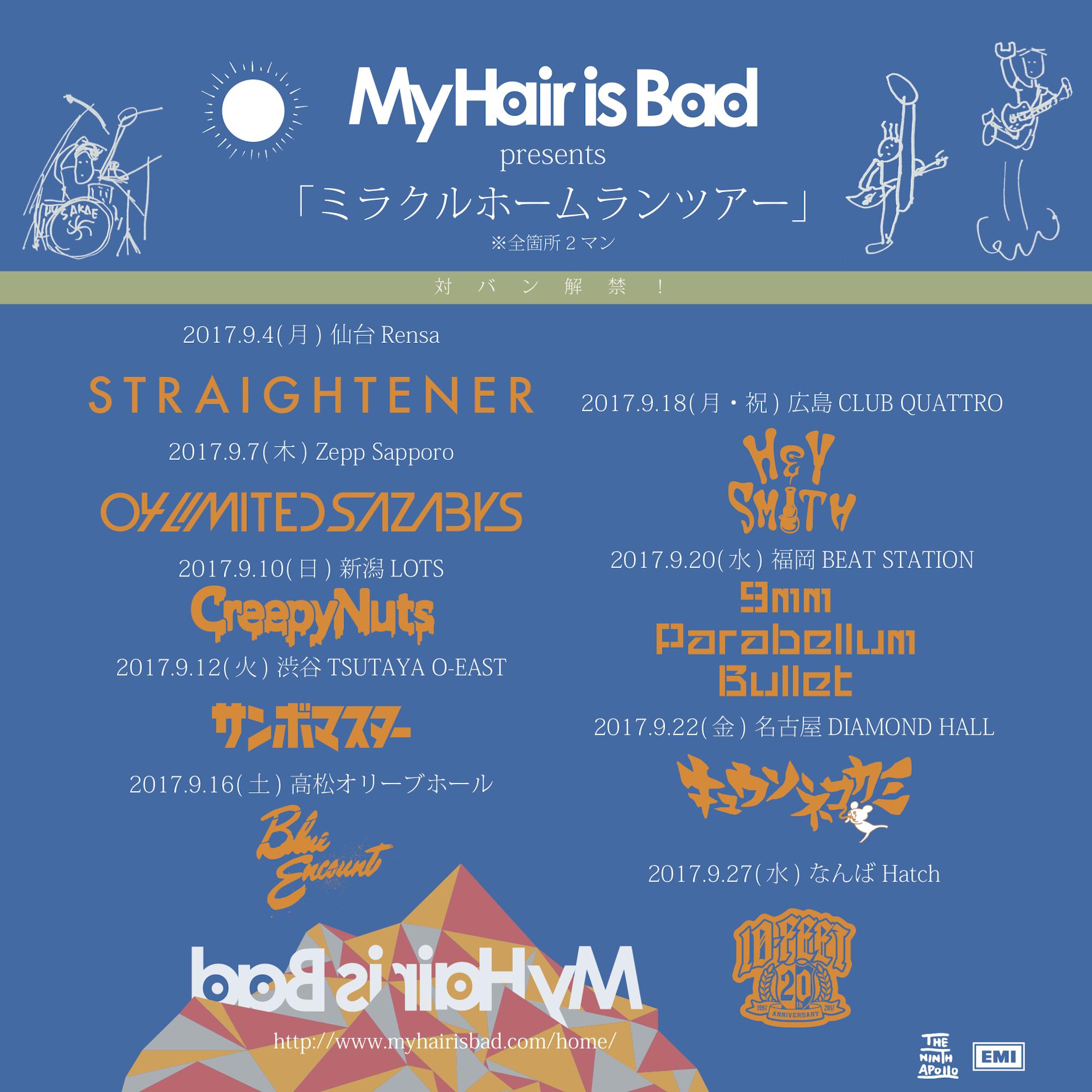 My Hair is Bad『ミラクルホームランツアー』