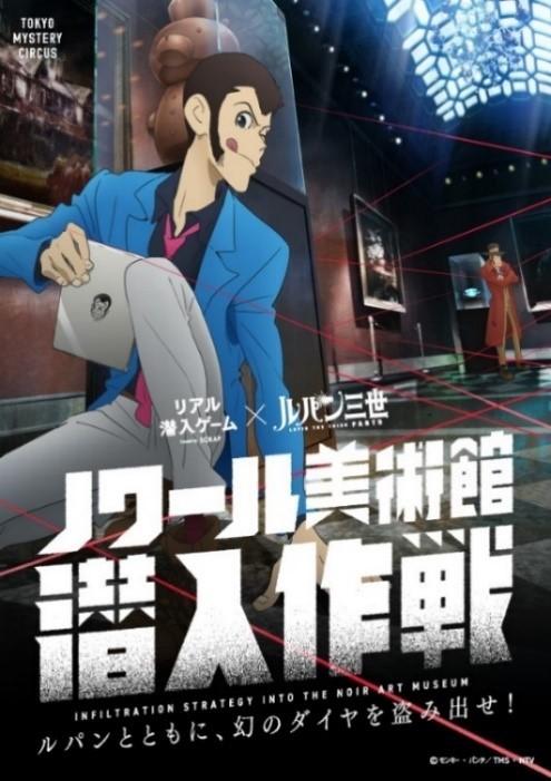 リアル潜入ゲーム×ルパン三世『ノワール美術館 潜入作戦  (c)モンキー・パンチ/TMS・NTV