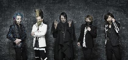 BUCK-TICK、デビュー記念日の9月21日に22枚目のオリジナルアルバム『ABRACADABRA』リリース決定