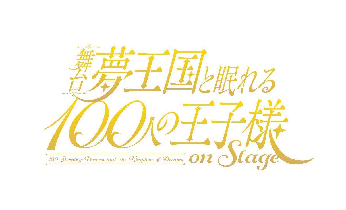 (C)GCREST/夢100製作委員会/エイベックス・ピクチャーズ