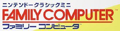 楠本桃子のゲームコラムvol.72 あの名作をまるごと楽しめる『ニンテンドークラシックミニ ファミリーコンピュータ』