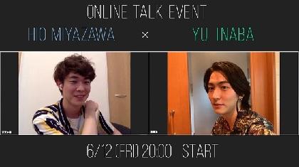 稲葉友&宮沢氷魚が合同トークイベントをオンラインで開催 無観客なのに参加者が着席する初の試みも
