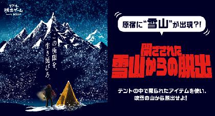 原宿に雪山が出現!?雪山登山をテーマにした、新作リアル脱出ゲーム『閉ざされた雪山からの脱出』開催決定