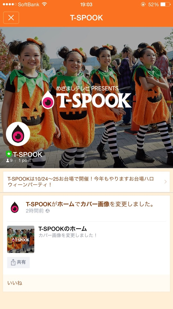 T-SPOOK LINE公式アカウント