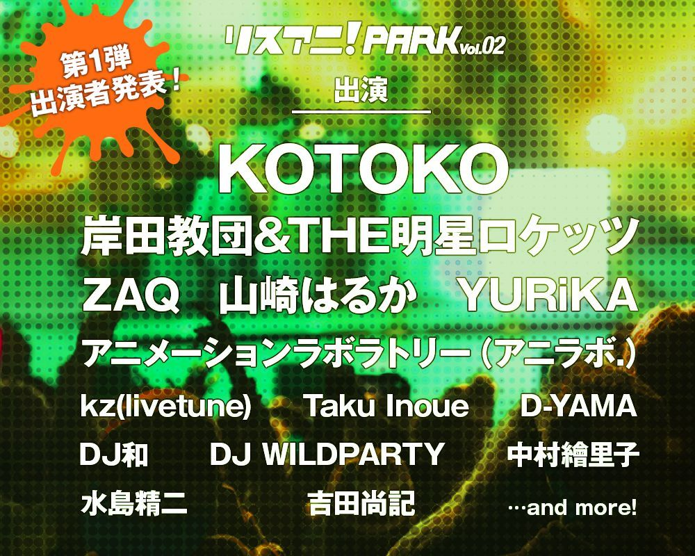 リスアニ!PARK Vol.02