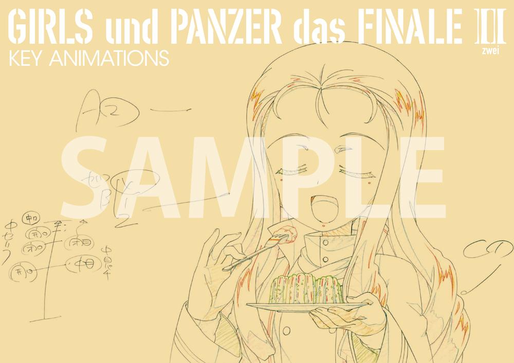 A-onSTORE_原画集表紙 (c)GIRLS und PANZER Finale Projekt
