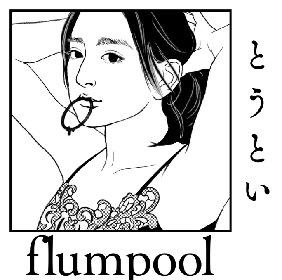 """flumpoolの新曲「とうとい」ミュージックビデオ予告映像に""""早見あかり 職業・漫画家""""が登場 その真意とは?"""