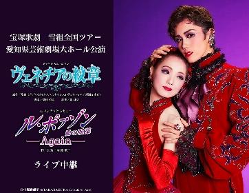 宝塚歌劇団 雪組新トップコンビ 彩風咲奈、朝月希和お披露目公演のライブ中継開催が決定