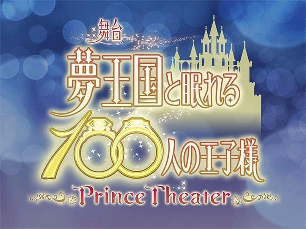 舞台「夢王国と眠れる100人の王子様 ~Prince Theater~」ロゴ (c)GCREST, Inc. / Prince Theater2017