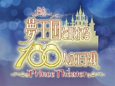 「夢王国と眠れる100人の王子様」舞台化!キャストに小澤廉、高崎翔太ら13名