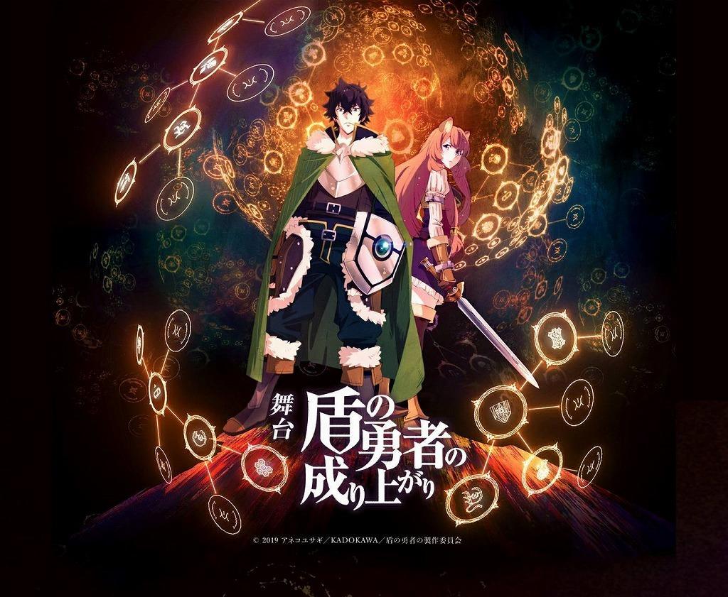 舞台『盾の勇者の成り上がり』 (C)2019 アネコユサギ/KADOKAWA/盾の勇者の製作委員会