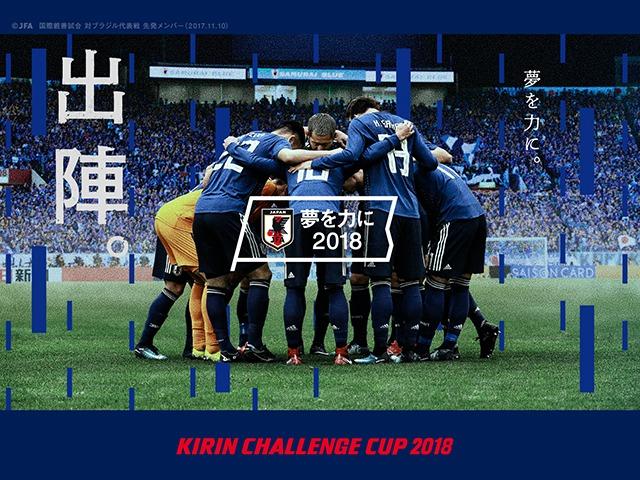 『キリンチャレンジカップ 2018 ガーナ代表戦』は5月30日開催